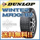 スタッドレスタイヤ DUNLOP WINTER MAXX 02 185/55R15 82Q 乗用車用