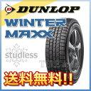 スタッドレスタイヤ DUNLOP WINTER MAXX 01 155/65R13 73Q 【4本単位でのみ販売商品】 軽自動車用