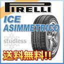 2015年製以降 スタッドレスタイヤ PIRELLI ICE ASIMMETRICO 155/65R14 75Q 軽自動車用