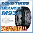 スタッドレスタイヤ TOYO TIRES DELVEX M934 185/75R15 106/104L バン・トラック用