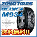 スタッドレスタイヤ TOYO TIRES DELVEX M934 215/70R17.5 118/116L バン・トラック用