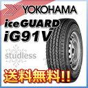 スタッドレスタイヤ YOKOHAMA ice GUARD IG91V 195/80R15 107/105L バン・トラック用