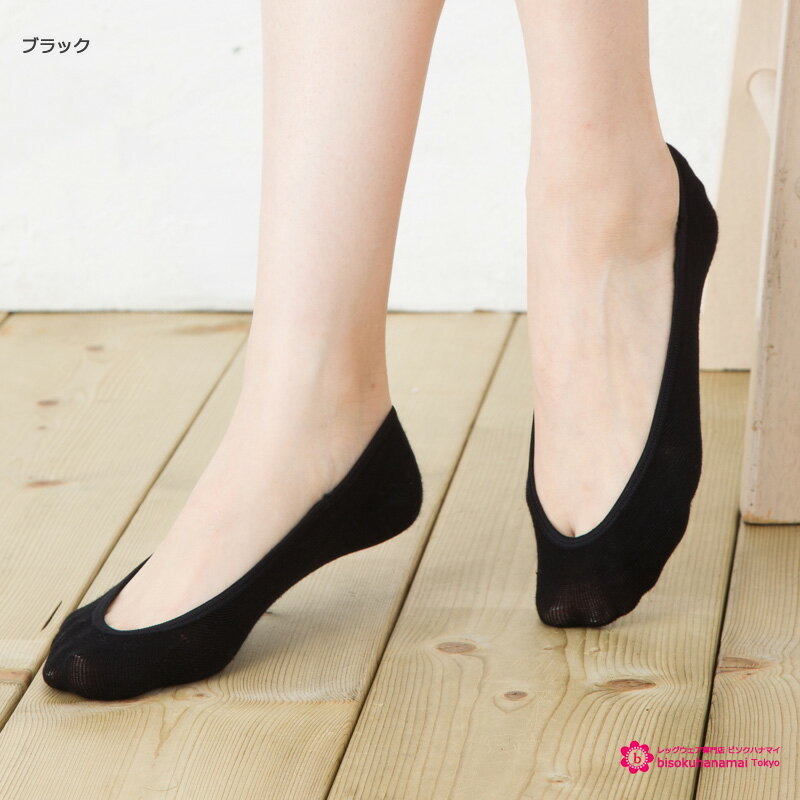 足にピッタリフィットする無縫製 フットカバー (ブラック 黒・ベージュ)(簡易パッケージ版)(かかとスベり止め付き) パンプスカバー パンプスイン ソックス 靴下 socks foot cover ladies