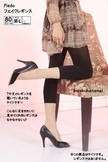 フェイクレギンス tights ( Black Black made in Japan ) ♪ 1050 yen buying and selection in ♪ pantyhose, pattern tights, Garter pattern, sheer tights stocking tights ladies!-z fs3gm