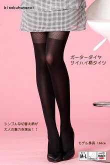 ガーターダイヤサイハイ tights ( Black Black, made in Japan ) ♪ 1050 yen buying and selection in ♪ pattern stockings sheer tights pattern knee high knee high wind faux garter garter pattern ladies Office knee high stocking tights ladies!-z