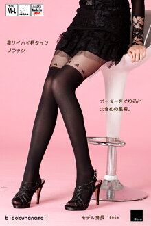 Stars thigh design ( Black Black made in Japan ) ♪ 1050 yen buying and selection in ♪ pattern pantyhose sheer tights tights stockings pattern knee high tattoo fake handle garter pattern thigh ladies tattoo tattoo stocking tights ladies!-z