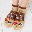 おもしろソックス コーヒー牛乳柄 22-25cm 日本製 スニーカー丈 くるぶし丈 靴下 レディース プレゼント ギフト