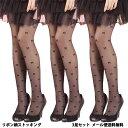 【3足セット】リボン柄 ストッキング (黒 ブラック ベージュ)(20デニール つま先スルー 日本製)(FP10) 柄タイツ シアータイツ 結婚式 stocking tights ladies