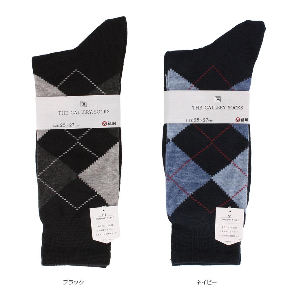 THE.GALLERY.SOCKS アーガイルソックス メンズ (25-27cm)(ブラック 黒・ネイビー) 福助 靴下 MENS fukuske socks