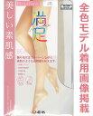 満足 ストッキング 美しい素肌感 伝線しにくい (段階快適設計・ノンラン・つま先補強・ヒップ立体設計・日本製)(黒・ベージュ他)(140-1801) 福助 fukuske MANZOKU シアータイツ レディース