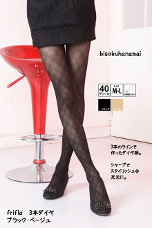 Three diamond pattern tights (black Black / Beige) ♪ 1050 yen buying and selection in ♪ pattern tights pattern pantyhose sheer tights tights stockings pattern Argyle diamonds made in Japan stocking tights ladies!-z fs2gm