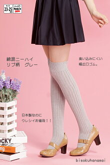 Cotton blend knee high socks (rib pattern) ♪ 1050 yen buying and selection in ♪ overknee socks thigh socks socks kneehigh overknee stocking tights ladies!-z fs2gm
