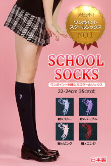 High school embroidered socks ( white, black and Navy Blue) (length 35 cm ) (made in Japan) ♪ 1050 yen buying and selection in ♪ school socks below the knee socks socks socks!-z