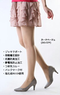 To have a run; arrival at stake pressure stockings (shear tights) (support stocking tights ladies ♪ -Z fs2gm by the ankle 12pa )♪ 1,050 yen purchase, choice made in ♪♪ stockings shear tights thin タイツナチュラルストッキングナチュストパンストプレーンサポート Japan)