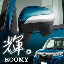 ルーミー ROOMY トヨタ 専用 ドアミラー リム ガーニッシュ 左右セット 外装 エアロ パーツ ドレスアップ 傷防止 簡単取付 鏡面クロームメッキ ABS樹脂 対応 _51572