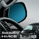 ハイエース 200系 S-GL ドアミラー ブルーレンズ ミラーレンズ ワイド 標準 左右2枚 グランドキャビン 200 前期 後期 1型 2型 3型 広角 視界アップで快適に TOYOTA HIACE 貼付タイプ 取り付け簡単 _53112