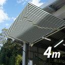 オーニングテント 幅4m×張出2.5m