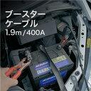 ブースターケーブル 100a 1.9m 最大400A対応 ワニ口 バッテリーケーブル 軽自動車 普通自動車 12V バッテリー上がり 車載用 _75141