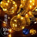 イルミネーション LED 10球 4m 電池式 電球 おしゃれ 北欧 アンティーク クリスマス 飾り付け クリスマスツリー イルミ オーナメント ジュエリーライト フェアリーライト 屋内 @76303