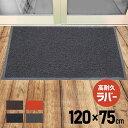 玄関マット 泥落とし 屋外 屋内 大きいサイズ 120×75cm 無地 大判 業務用 家庭用 4色 ...