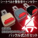 シートベルト警告音キャンセラー 2個セット便利なバックル式採用 選べる3色ブラック/グレー/ベージュ  ネコポス便/◆/@a191 【P08Apr16】