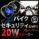 バイク用MP3プレーヤースピーカー セキュリティシステム /_28221 【P08Apr16】