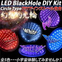 LEDブラックホール 自作キット 丸型 69mm組み立てキット 選べる5色 ブルー ホワイト レンド アンバー ピンク グリーン @a234