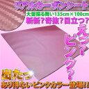 プリントでは実現できなリアルな質感リアルカーボンシート ピンク BIGサイズ136cm×100cm リアルな質感 伸縮性抜群 メーター インパネ @リアルカーボンシートピンク