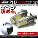 PH7 LED ヘッドライト バイク 7.5W/SMD 白/ホワイト Hi/Lo 切替 アルミヒートシンク 交換用 バルブ/PH7 ハイパワーLED カスタム/パーツ/バルブ/ドレスアップ BROS製 最高の輝きで最高のパフォーマンス/_27127 【P08Apr16】