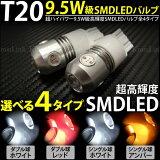T20 9.5W級SMDLEDバルブ2個セット /@a159【10P10Jan15】