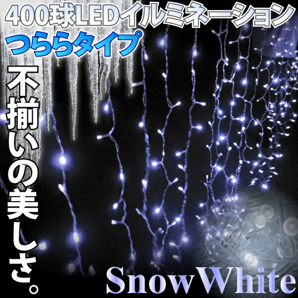 クリスマス イルミネーション つらら タイプ LED400球 つらら タイプ 幅3Mx高さ…...:mznet:10040534