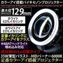 バイキセノンプロジェクター 3インチ H4 H7 ヘッドライト 埋め込み 加工 HID 35W 6000K Hi Lo CCFL イカリング ホワイト 白 _92053