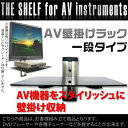 AV機器壁掛けラック一段タイプ HDL-236D _8708...