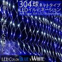 クリスマス イルミネーション LED 304球 ネットタイプ...