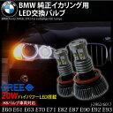 BMW H8 LED イカリング 交換バルブ CREE 20W フラッシング対策 カプラーオン E60 E61 E63 E64 X5 E70 X6 E71 E82 E87 E90 E91 E92 E93 _59121  【P08Apr16】