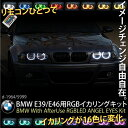BMW E39 E46 LED/イカリング/RGB 16色変化キット/リモコン キャンセラー内蔵 3シリーズ/5シリーズ/7シリーズ カスタム/パーツ/エアロ/ドレスアップ/外装 イベントやショーで注目を浴びる事間違いなし/_59010  【P08Apr16】