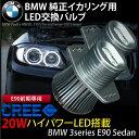 BMW E90 前期 LED イカリング バルブ CREE 20W ホワイト/白 2個セット 3シリーズ E90セダン キャンセラー内蔵インバーター アルミヒートシンク _59123 【P08Apr16】