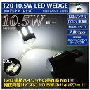 T20 シングル/ウェッジ/球 LED 10.5W 白/ホワイト 2個セット 最適サイズ LED/SMD バルブ LED化 ストップ/テール/バックランプ/コーナーリングランプ 等に BROS/ブロス製 /_23175