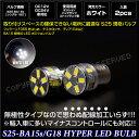 S25 LED シングル ホワイト G18/Ba15s ピン角/180°5630SMDx11連 無極性 31mm 2個 ポジション/ストップランプ/バックランプ/テールランプ 等に LEDバルブ/白/ショートモデル _24175 【P08Apr16】