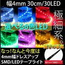 【10P24Oct15】極細幅4mm 30cm/30LED 黒ベース選べる6色 ◆/@a092【P08Apr16】