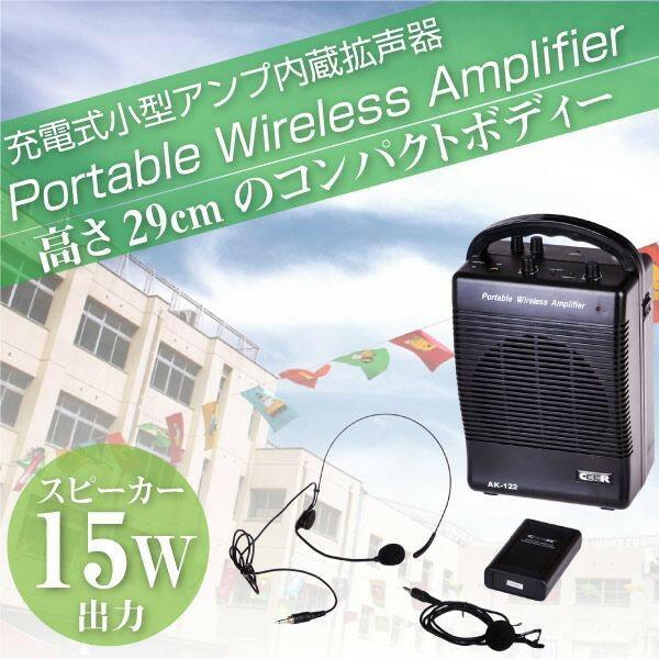 ワイヤレスマイクセット 15W 小型 軽量 マイクアンプ ピンマイク インカムマイク ヘッドセット ハンズフリー ワイヤレスマイク ワイヤレスアンプ スピーカー イベント 説明会 セミナー 実演販売 運動会 壁掛け可能 _73049