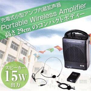 ワイヤレスマイクセット 15W 小型 軽量 マイクアンプ ピンマイク インカムマイク ヘッドセット ハンズフリー ワイヤレスマイク ワイヤレスアンプ スピーカー イベント 説明会 セミナー 実演