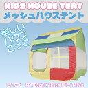 子供 ハウス/テント 室内 キッズテント メッシュハウス 高140cm/床125×125cm 子供ハウス/テントハウス/子供用テント/ボールハウス/幼児/おもち...
