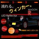 ワゴンRスティングレー MH23S LED リフレクター 流れる/ウィンカー 左右2個 高輝度SMD LED×32 スモール/ストップ/ウインカー パーツ/レッ...