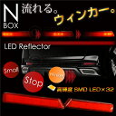 N-BOX/N-BOXカスタム パーツ LED リフレクター 流れる/ウィンカー 左右2個 高輝度SMD LED×32 スモール/ストップ/ウインカー NBOX/エヌボックス/カスタム _59156 【P08Apr16】