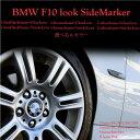 BMW LED サイドマーカー F10ルック キャンセラー内蔵/選べる6タイプ/E81/E82/E87/E88/E92/E93/E90/E91/E60/E61/E84/カーボン/スモーク/クリアー/@a585