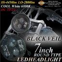 ハーレーダビッドソン/ジープ ラングラー/ランドローバー 等にLED ヘッドライト 7インチ ブラック ラウンドタイプ