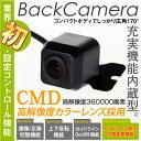 バックカメラ 小型軽量 多機能 防水 防塵 12V ガイドライン 映像切り替え リモコン操作 IP6...