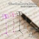 譜面台 折り畳み 軽量 楽譜スタンド 持ち運び便利 折畳式 ソフトケース付 選べる4色/黒/紫/ピン