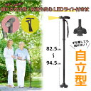 ステッキ 杖 自立式 LEDライト 折りたたみ 軽量 伸縮可能 82.5〜94.5cm 多点 ゴム脚 倒れない 散歩 登山 女性 男性 折り畳み _83106